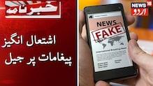 سوشل میڈیا پر حکومت کی نظر:  اشتعال انگیز وہاٹس ایپ پیغامات بھیجنے پر3سال کی ہوگی جیل