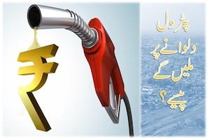 پٹرول کی منفی قیمتوں کا کیسے پڑے گااثر:کیاپٹرول مفت میں دلوانے کے بعد،آپ کوملیں گے پیسے؟