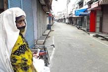 کورونا وائرس لاک ڈاون : میرٹھ میں کاروبار بری طرح متاثر ، تاجر برادری پریشان