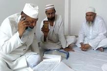 انوکھی شادی : دبئی میں تھے دولہا اور دلہن ، میرٹھ سے قاضی نے آن لائن پڑھایا نکاح