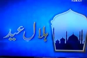 ملک میں آج نظر نہیں آیا شوال المکرم کا چاند ، پیر کو منائی جائے گی عید
