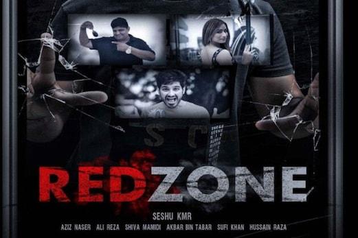 لاک ڈاون : شوٹنگ پر پابندی کے باوجود بنائی گئی فلم ریڈ زون ، جانئے کب ہوگی ریلیز