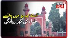علی گڑھ مسلم یونیورسٹی کے طلباء کو  ان کے گھر بھیجنے کیلئے آج سے لگیں گی بسیں