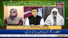 Ramadan 2020 : روزہ رکھ کر دن میں زیادہ سونا کیسا ہے ؟