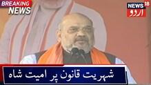 امت شاہ کا شہریت قانون پر خطاب، کہا۔ ملک میں فسادات کے لئے کانگریس ذمہ دار