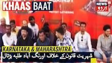شاہین باغ میں جاری احتجاج کی حمایت میں اورنگ آباد کے طلبہ کی غیرمعینہ زنجیری ہڑتال
