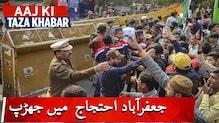 جعفرآباد میں زبردست احتجاج جاری: سیکورٹی کے سخت انتظامات، میٹرو اسٹیشن بند