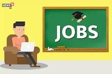 خوشخبری: ان کمپنیوں میں ملیں گی 40 ہزار سے زیادہ نوکریاں، 12 ویں پاس بھی دے سکیں گےدرخواست