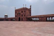 جامع مسجد کے صحن میں نہیں ہوگی نماز، سوشل ڈیسٹنسنگ کا رکھا جائے گا پورا خیال