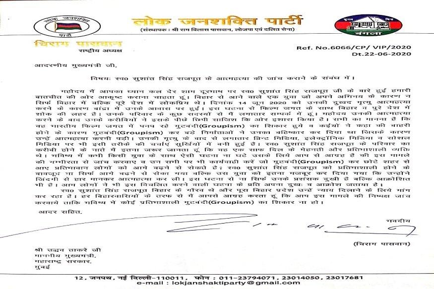 चिराग पासवान की लिखी चिट्ठी ایل جے پی رکن پارلیمنٹ چراغ پاسوان نے مہاراشٹر کے وزیر اعلیٰ ادھو ٹھاکرے کو خط لکھا ہے۔