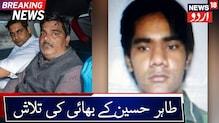 دہلی پولیس اب طاہر حسین کے بھائی کی تلاش میں