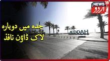 سعودی عرب: شہر جدہ میں لاک ڈاؤن دوبارہ نافذ،  جون سے 20 جون تک رہے گا کرفیو: ویڈیو دیکھیں