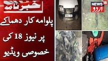 جموں۔کشمیر: پلوامہ کار دھماکے پر نیوز 18 کی خصوصی ویڈیو: دیکھیں یہاں