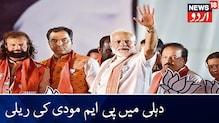 دہلی اسمبلی انتخابات: عام آدمی پارٹی، بی جے پی اور کانگریس انتخابی تشہیر میں مصروف