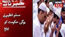 عید الاضحیٰ سے متعلق یوگی حکومت کے فیصلے پر مسلم تنظیموں نے لتاڑا: دیکھیں ویڈیو