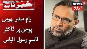 رام مندر بھومی پوجن پر آل انڈیا مسلم پرسنل لاء بورڈ کا سخت اعتراض: دیکھیں ویڈیو