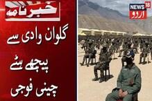 گلوان وادی میں پیچھے ہٹی چینی فوج، ہر موومنٹ پر ہندوستانی فوجیوں کی نظر