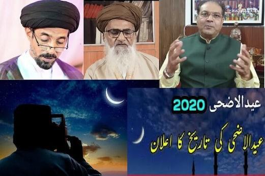 رویتِ ہلال کی روشنی میں یکم اگست کو عید الاضحیٰ کے اعلان کے ساتھ پھر سیاست و شریعت کے درمیان چھڑی جنگ