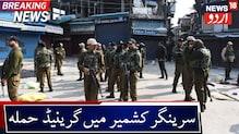 Srinagar گرینیڈ حملہ:2عام شہری زخمی،پولیس جانچ میں مصروف
