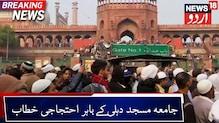 شہریت قانون کے خلاف دہلی کی جامع مسجد کے باہر احتجاج: دیکھیں ویڈیو
