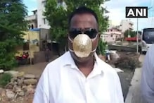 کورونا وائرس سے بچنے کے لئے تقریبا تین لاکھ روپئے میں بنوایا سونے کا ماسک