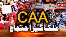 شہریت قانون کے خلاف ملک گیر احتجاج جاری: دیکھیں ویڈیو