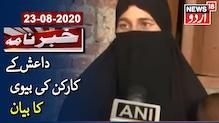 داعش کے کارکن ابو یوسف کی بیوی کا درد بھرا بیان: ویڈیو دیکھیں