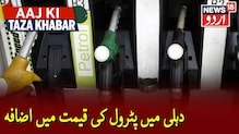 دہلی میں آج پھر پیٹرول کی قیمت میں ہوا اضافہ، یہاں جانیں نئی قیمتیں