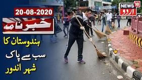 سوچھتا جائزے 2020 میں اندور چوتھی بار ہندوستان کا سب سے صاف ستھرا شہر