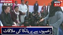 پرینکا گاندھی نے بلریا گنج میں زخمیوں سے کی ملاقات، احتجاجی خواتین پر پولیس نے کیا تھا طاقت کا استعمال