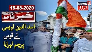 Independence Day 2020: حیدرآباد میں اسد الدین اویسی نے قومی پرچم لہرایا: دیکھیں ویڈیو