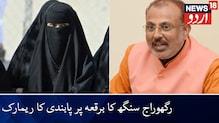 بی جے پی لیڈر رگھو راج سنگھ نے برقعہ کی آڑ میں دہشت گردی پھیلانے کا لگایا الزام