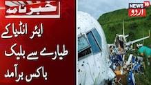 کیرالہ طیارہ حادثہ : ائیر انڈیا کے طیارہ کا بلیک باکس برآمد ، پتہ چلے گی حادثہ کی اصل وجہ