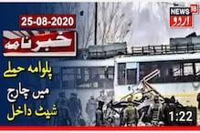 پلوامہ حملے میں این آئی اے نے داخل کی چارج شیٹ،  مسعوداظہر اور رؤف اصغرکانام شامل