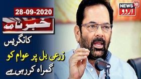 مختار عباس نقوی نے کہا- کانگریس زرعی بل پر عوام کو گمراہ کر رہی ہے: دیکھیں ویڈیو