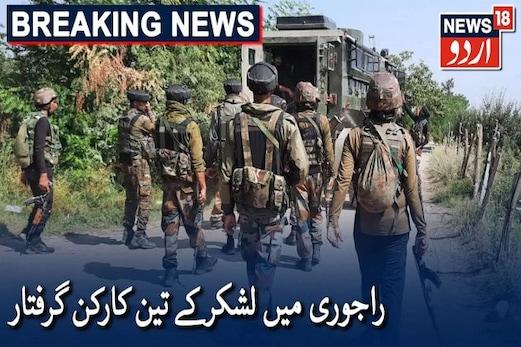بڑی خبر: جموں وکشمیر کے راجوری میں لشکرِ طیبہ کے تین کارکن گرفتار