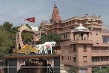 اجودھیا کے بعد اب متھرا تنازعہ پر عدالت میں عرضی، شاہی عیدگاہ مسجد ہٹانے کی لگائی گہار