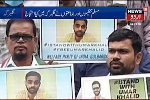 مسلم تنظیموں کا زبردست احتجاج، عمر خالد پر لگے الزامات ہٹانے اور رہائی کا کیا مطالبہ
