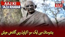 ہندوستان میں 151 واں گاندھی جینتی منایا جارہا ہے: ویڈٰو دیکھیں