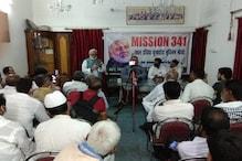 Bihar Assembly Elections 2020: بہار میں 17 فیصد مسلم رائے دہندگان پر ہورہی ہے جم کر سیاست، جے ڈی یو کو حمایت دینے کی حکمت عملی