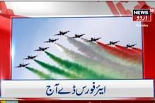 ہندوستانی فضائیہ کا 88 ویں یوم تاسیس، جنگی طیارے دکھا رہے ہیں کرتب: ویڈیو دیکھیں