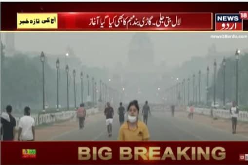 دہلی میں سانس لینا ہوا مشکل