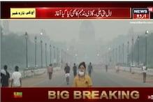 دہلی میں ہوا کامعیار سنگین سطح پر، لال بتی جلی۔گاڑی بند مہم کابھی کیا گیا آغاز