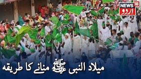 عید میلاد النبی ﷺ منانے کا طریقہ، دیکھیں خصوصی ویڈیو