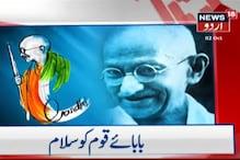 پلول ریلوے اسٹیشن پر ہوئی تھی مہاتما گاندھی کی پہلی سیاسی گرفتاری: جانیں تفصیل