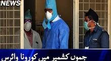 جموں کشمیر میں کورونا وائرس کے معاملوں میں اضافہ: ویڈیو