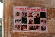 CAA-NRC مخالف پرتشدد مظاہرہ: ملزمان پر انعام کا اعلان، پرانے لکھنئو میں لگے پوسٹر