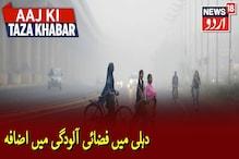 دہلی میں فضائی آلودگی میں مسلسل اضافہ، 48 گھنٹوں میں حالات او ر ہوسکتے ہیں خراب