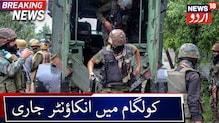جموں۔کشمیر کے کولگام میں سکیورٹی فورسز اور دہشت گردوں کے درمیان انکاؤنٹر جاری: ویڈیو