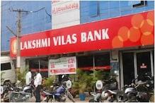 لکشمی ولاس بینک کے گاہکوں کو جھٹکا، 16دسمبر تک نکال پائیں گے زیادہ سے زیادہ 25،000 روپئے